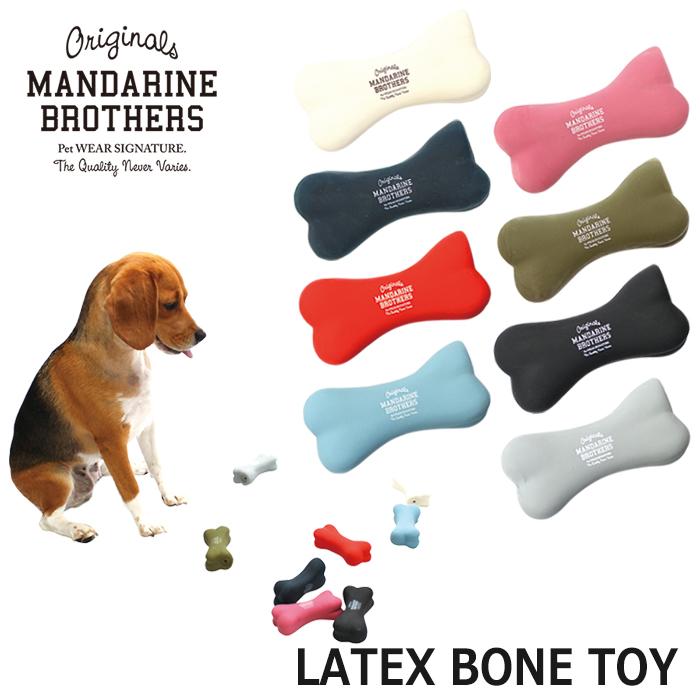 マンダリンブラザーズから骨の形をデザインしたお洒落なラテックストイが登場 カラーはホワイトとネイビー 噛んだり踏んだりすると音が鳴るのでワンちゃんのハートを鷲掴み 犬のおもちゃ 骨 ホネ 犬用おもちゃ ラテックス ラバートーイ 超小型犬 小型犬用 ペット セール特価 Bros.Latex Bone ペット用品 オモチャ 犬用品 Toy 玩具 ペットグッズ 安心の実績 高価 買取 強化中 犬 Mandarine