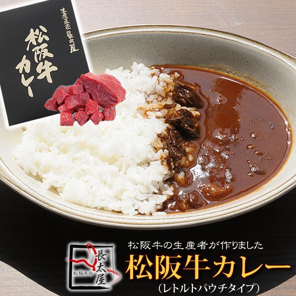 自宅でお気軽に松阪牛を 贅沢な松阪牛の牛肉カレーが出来ました 松阪牛カレー レトルト メーカー公式 松阪牛が入ったレトルトカレーです 公式サイト 牛肉好きにはたまらない