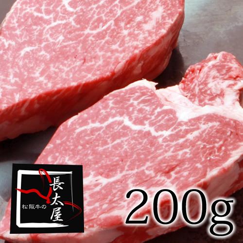 期間限定特価品 唇で噛めるほどの柔らかさ余分な脂が一切なく まさに牛肉の頂点 松阪牛ヒレステーキ 1枚200g 人気の定番