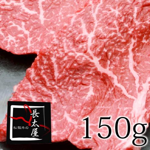 ギフト ラッピング無料 心地よい霜降りが肉本来の味を引き立てる 松阪牛ランプステーキ 150g