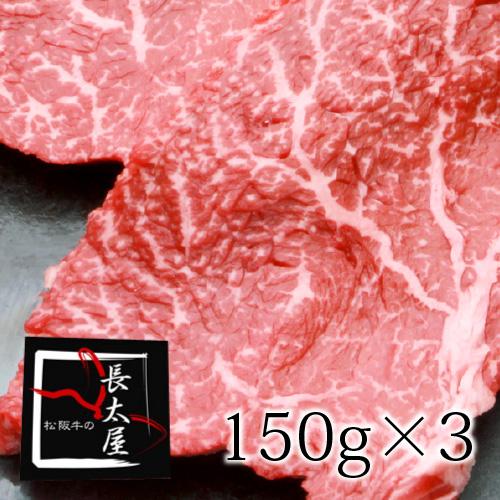 心地よい霜降りが肉本来の味を引き立てる 超美品再入荷品質至上 信憑 送料無料 松阪牛ランプステーキ 1枚150g×3枚 ギフト 贈り物 お中元 化粧箱付き お歳暮