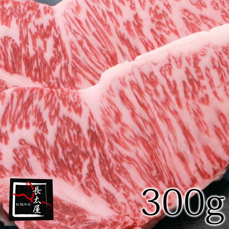 A5等級松阪牛サーロインステーキ【1枚300g】