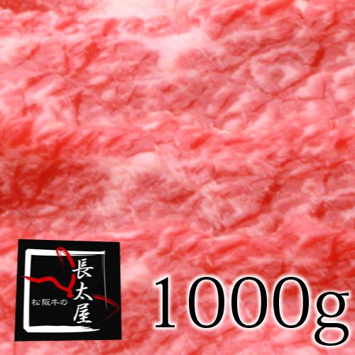 松阪牛ももバラすき焼【1000グラム】