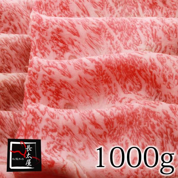 A5等級松阪牛ロースすき焼【1000グラム】
