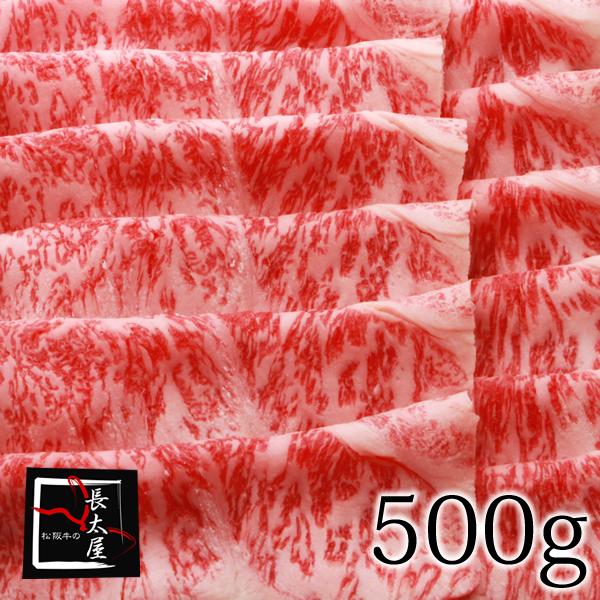 松阪牛はねしたロースすき焼【500グラム】