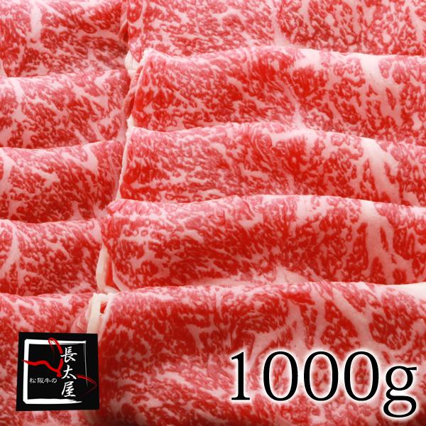 松阪牛リブ芯ロースしゃぶしゃぶ【1000g】【RCP】:松阪牛の長太屋