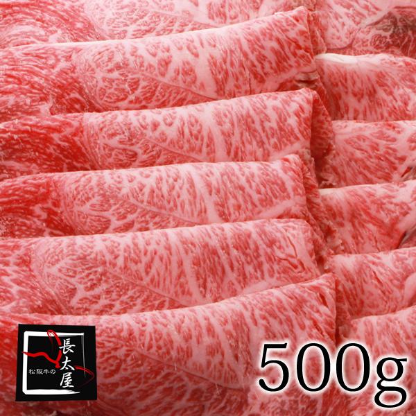 新しいブランド 松阪牛霜降りももすき焼【500グラム】【RCP】, アイラグン fd6c69fa
