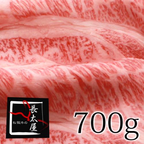 【送料無料】松阪牛くらしたロースしゃぶしゃぶギフト【700g】化粧箱付