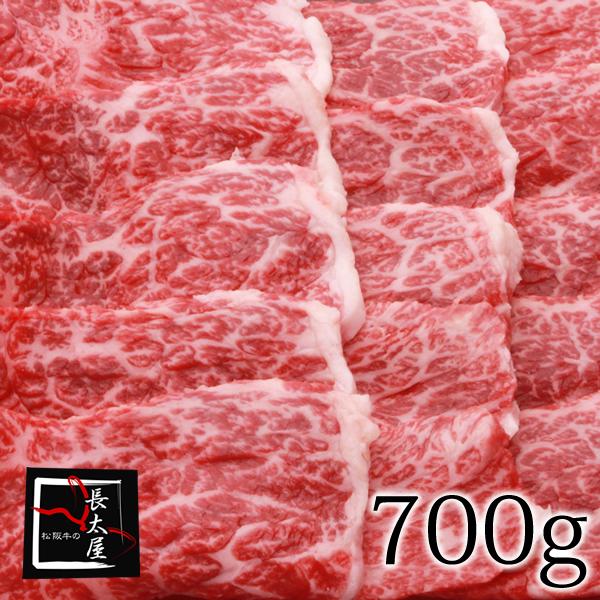 松阪牛イチボ焼肉【700g】