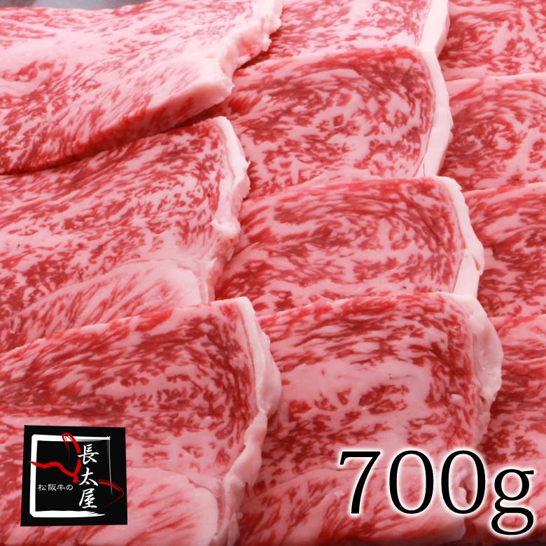 松阪牛ロース焼肉【700g】