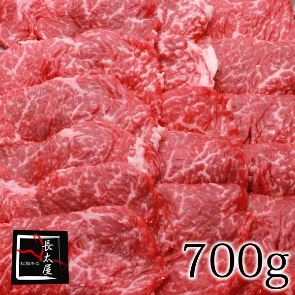 アッサリ派の方はご堪能できます 倉庫 宅配便送料無料 松阪牛ランプ焼肉 700g
