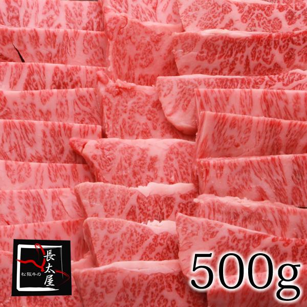 松阪牛三角バラ焼肉【500g】