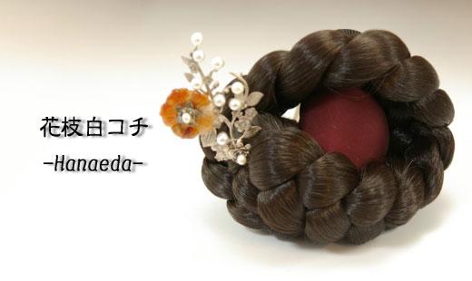 チョゴリヘアー飾り銀製コチNo25 花枝かんざし白コチ■cochi-s-25-s【ギフト】【お土産】