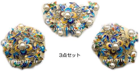 トルジャム・韓国ドラマの王妃の髪飾り七宝焼■wig-kazari2-s【ギフト】【お土産】