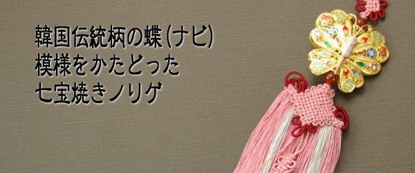 チマチョゴリの胸から垂らす飾り 七宝蝶ノリゲ■norige-h-29-s【ギフト】【お土産】