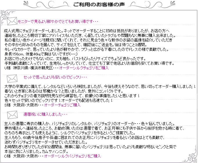 オーダーメイドチマチョゴリ・化繊・タンウィデザイン・19f-s857?o-kaor-19f-s857-s