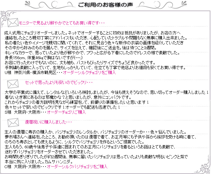 オーダーメイドチマチョゴリ・シルク・エレガントデザイン・ヒィリョン008■o-silk-nc-008-s