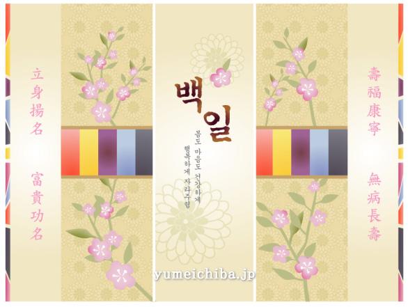韓国100日のお祝い用屏風の様な背景幕・セットン梅■tolback-4-s【ギフト】【御百日祝】【誕生祝】