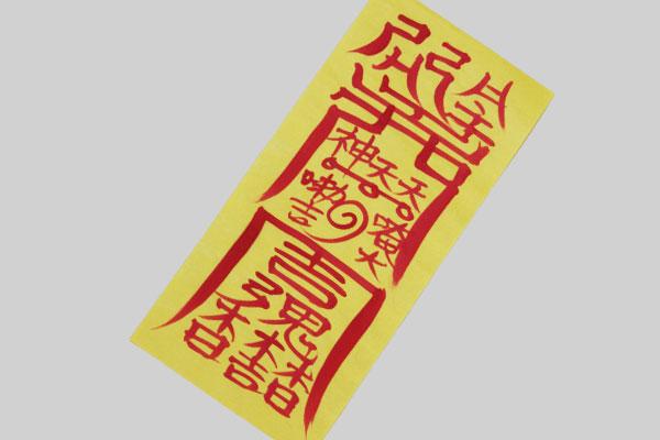 激安セール 韓国おふだ ご利益のある護符 春の新作続々 韓国おふだ護符 万事大吉霊符■ofuda-2-s 開運グッツ お土産 ギフト