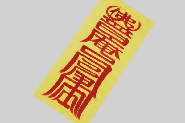 韓国おふだ 春の新作シューズ満載 ご利益のある護符 韓国おふだ護符 病霊符■ofuda-3-s 人気の製品 ギフト お土産 開運グッツ