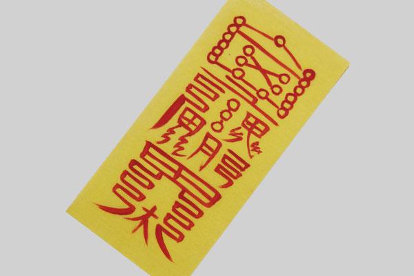 韓国おふだ 買い取り ご利益のある護符 韓国おふだ護符 激安特価品 商売繁盛符■ofuda-5-s お土産 ギフト 開運グッツ