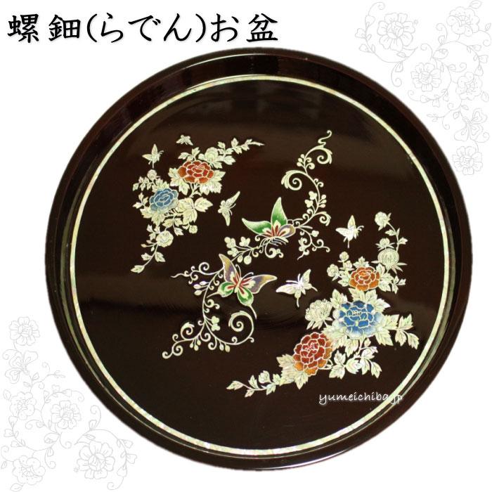 韓国螺鈿花蝶丸お盆■obon-9-s【ギフト】【お土産】【長寿祝】【引出物】