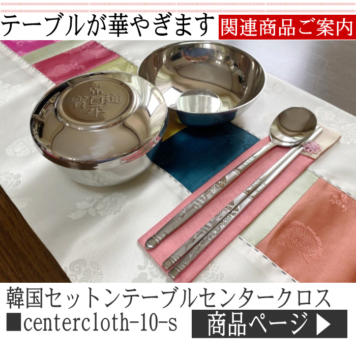 대한민국 スジョセット/마이 젓가락 세트 (젓가락, 숟가락, 젓가락 부 대)