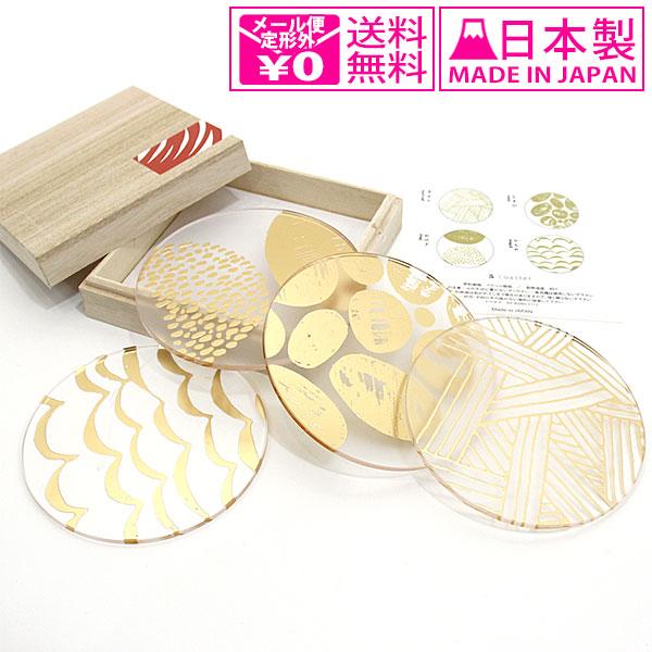 トウメイ コースター 雑貨 キッチン ギフト 定形外送料無料 toumei セール 箔 HAKU coaster グラス置き 桐箱入り ろ は 全4種 4枚セット に プレゼント 春の新作シューズ満載 い 箔押し