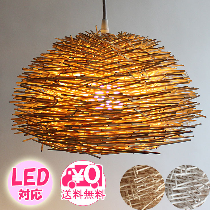 イシグロ ペンダントランプ ネストA =(li)送料無料 半円 照明 ラタン セミサークル ペンダントライト ランプ ペンダントネスト 20021 20022 ISHIGURO=