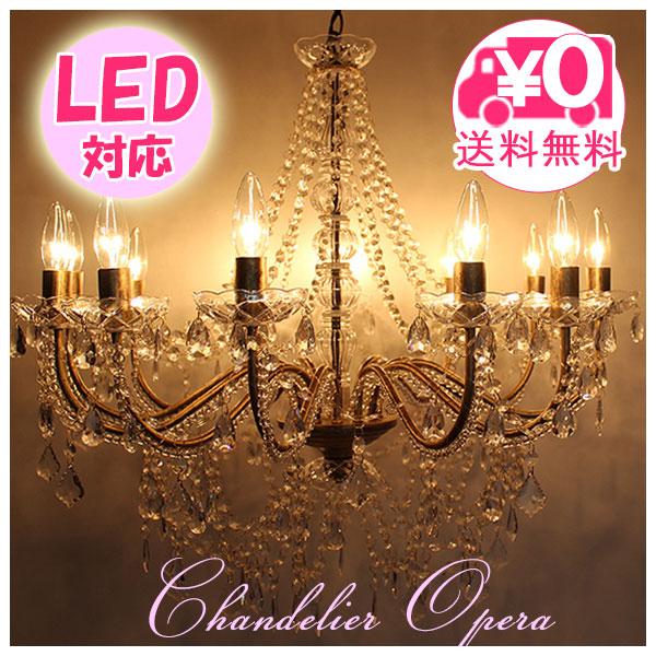 【送料無料】 12灯 シャンデリア Opera オペラ 67B308886K (li)照明 シャンデリア