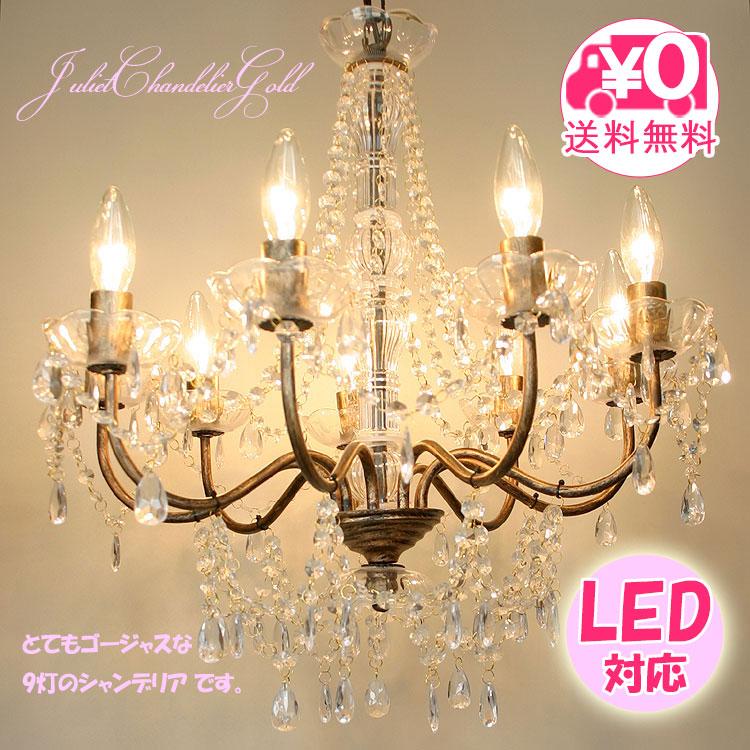 ジュリエットシャンデリア = (li) 9灯 アンティーク風 照明 E12 送料無料 =