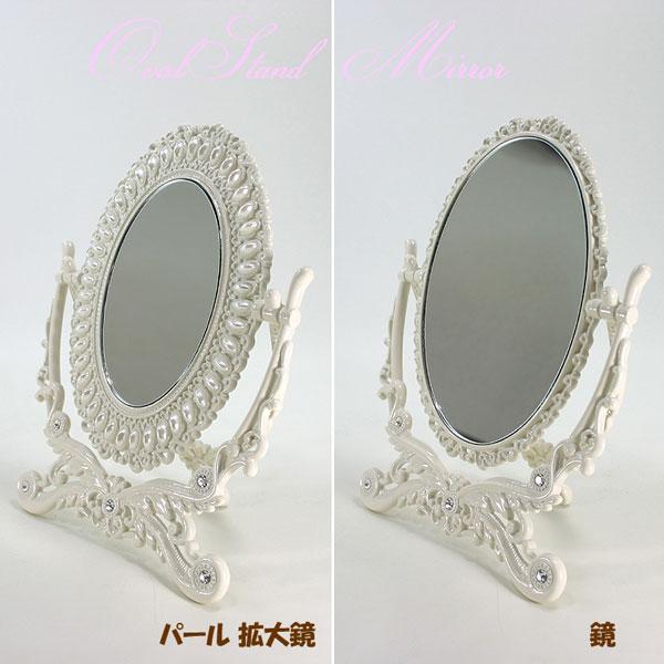 【在庫限り】オーバルスタンドメタルミラー (mi)  拡大鏡付き 鏡 カザ KAZA =