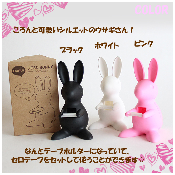 is a rabbit who got the tape bunny cute silhouette with a colon is tape holder whopping can use scotch tape set tape can be set and divided into two in