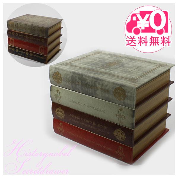 【送料無料】 ヒストリーノーベル シークレット4 ドロワー LDR04 (ot) 引き出し 収納 インテリア 雑貨 秋月貿易 =