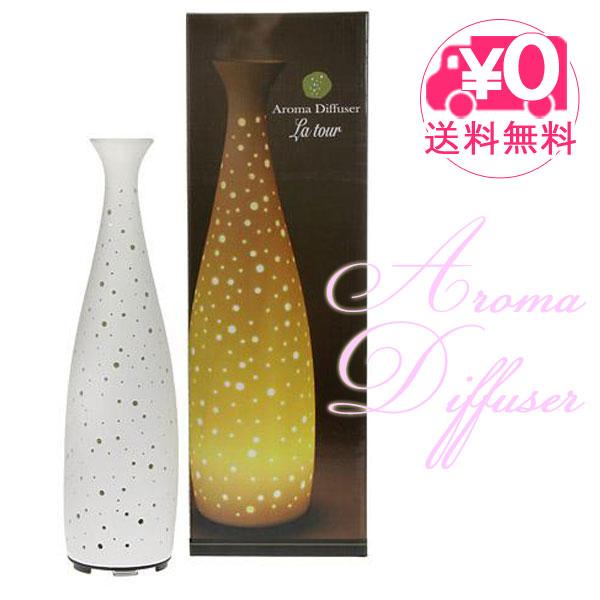 【送料無料】 セラヴィ アロマディフューザー ラトゥール clv-294 (ot) アロマ加湿器 インテリア ライト LED