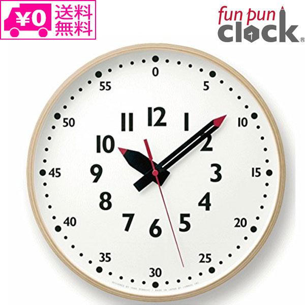 送料無料 Lemnos ふんぷんくろっく ウォールクロック yd14-08m 時計 壁掛け時計 fun pun clock インテリア