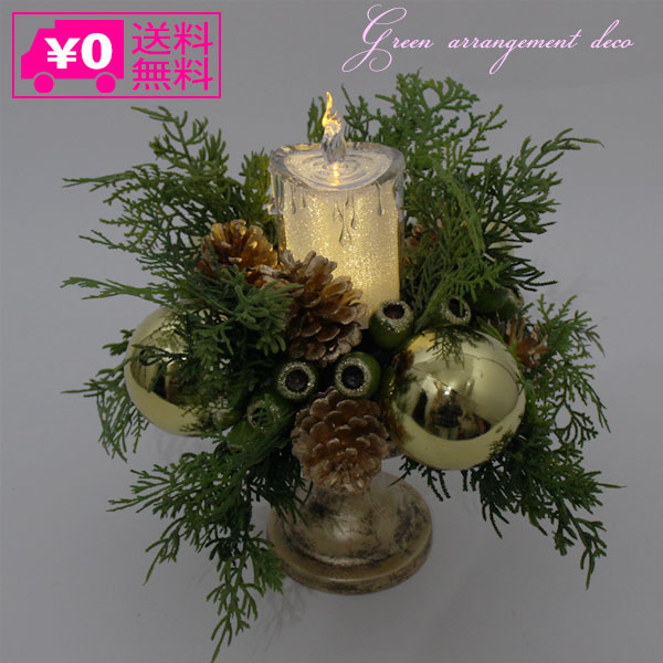 ー送料無料ー Harmonier ハルモニア グリーンアレンジデコS キャンドルホルダー トピアリー hm6934 クリスマス Xmas 置物 インテリア プレゼント ギフト