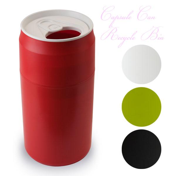 Qualy カプセルカン リサイクルビン ql10082 ブラック レッド グリーン ホワイト ゴミ箱