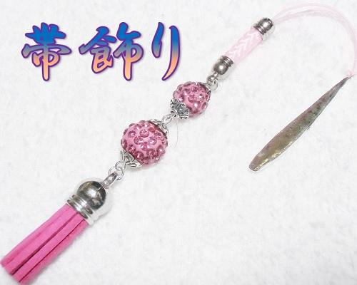 帯留  手作り プレゼント 成人  帯飾り 和装小物 ピンク きらきらボール タッセル 浴衣 着物 ストラップ 根付 ハンドメイド アクセサリー 日本製