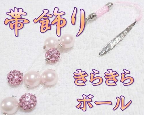 帯飾り 人気 帯留 きらきらボール 浴衣 着物 ストラップ 根付 和柄 日本製 和装アクセサリー ハンドメイド 手作り 和装小物 ピンク 出荷 ヒーリング パワーストン 成人式