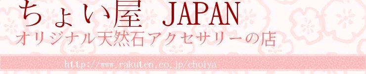 ちょい屋 JAPAN:オリジナル天然石アクセサリーのお店