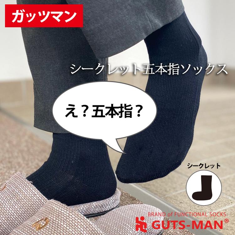 内側に仕切りのあるシークレットな五本指靴下 オーガニックコットンで夏も快適 ガッツマン シークレット五本指ソックス 五本指に見えない みんなには秘密の五本指靴下 オーガニックコットン 価格 交渉 送料無料 日本製 夏 格安