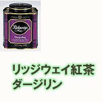 ◆ 리 다질 링 ◆ ≪ Ridgways 커피 · 캔 들 차 잎 ≫