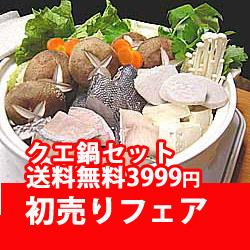 Beginning of 2014 selling fair ★[!] Fee +210 yen needs the kelp grouper pan mizutaki value set ★[ 凍 ]※ C.O.D. of Tosa