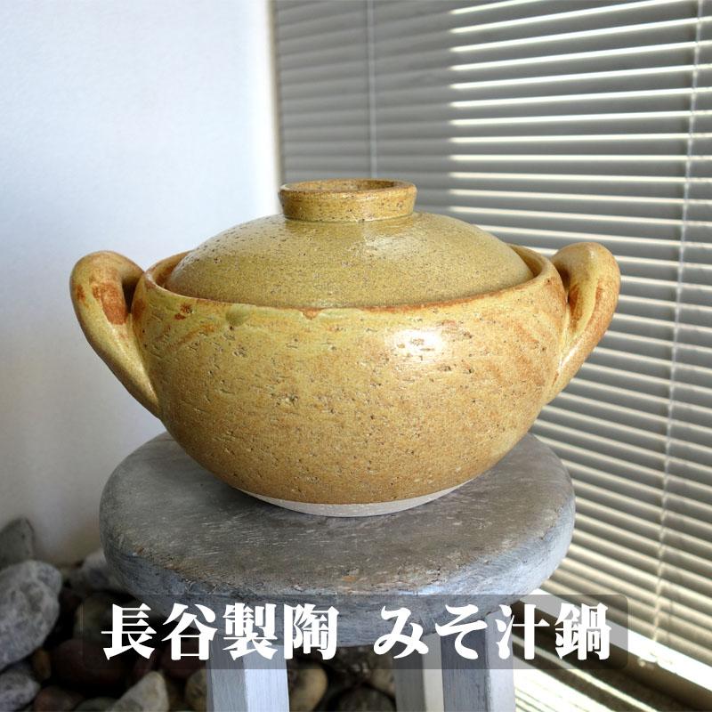 ★長谷製陶 伊賀焼 みそ汁鍋(小)◆マイナスイオンiクッカー★(ct-40)