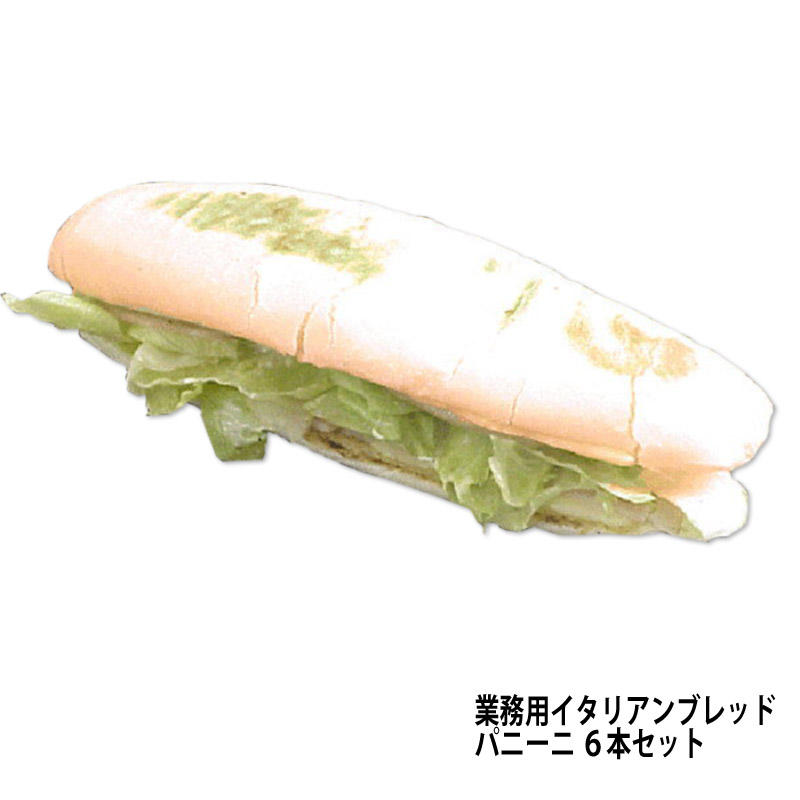 あす楽 イタリアンブレッド パニーニ用冷凍パン 80g×6個入 業務用食材です