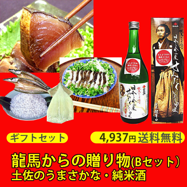 ★! Farm-fresh Kochi ryoma gift? ) ( ' taste for sake of Tosa set B and the local ★ Tosa thrill! * COD fee +210 Yen is required