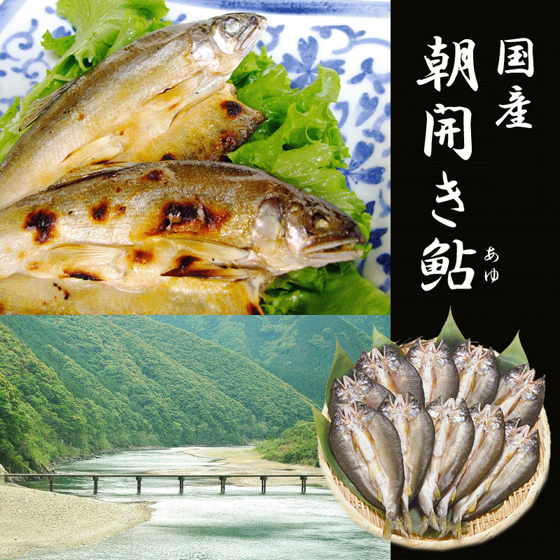"""★Ten pieces (I dry it in dried sweetfish single night in sweetfish single night) of additive-free """"domestic sweetfish early morning departure"""" ★ (it is a cultured sweetfish, but brings you up naturally in near environment"""