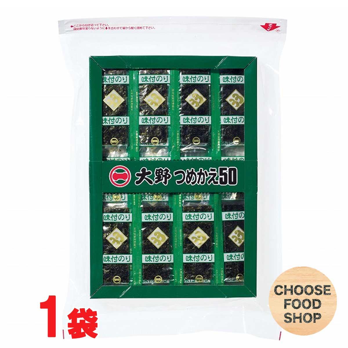 即納送料無料! 3980円以上で送料無料 北海道のお届けはキャンセル致します 大野海苔 徳島特産品 つめかえ50 味付けのり 海外並行輸入正規品