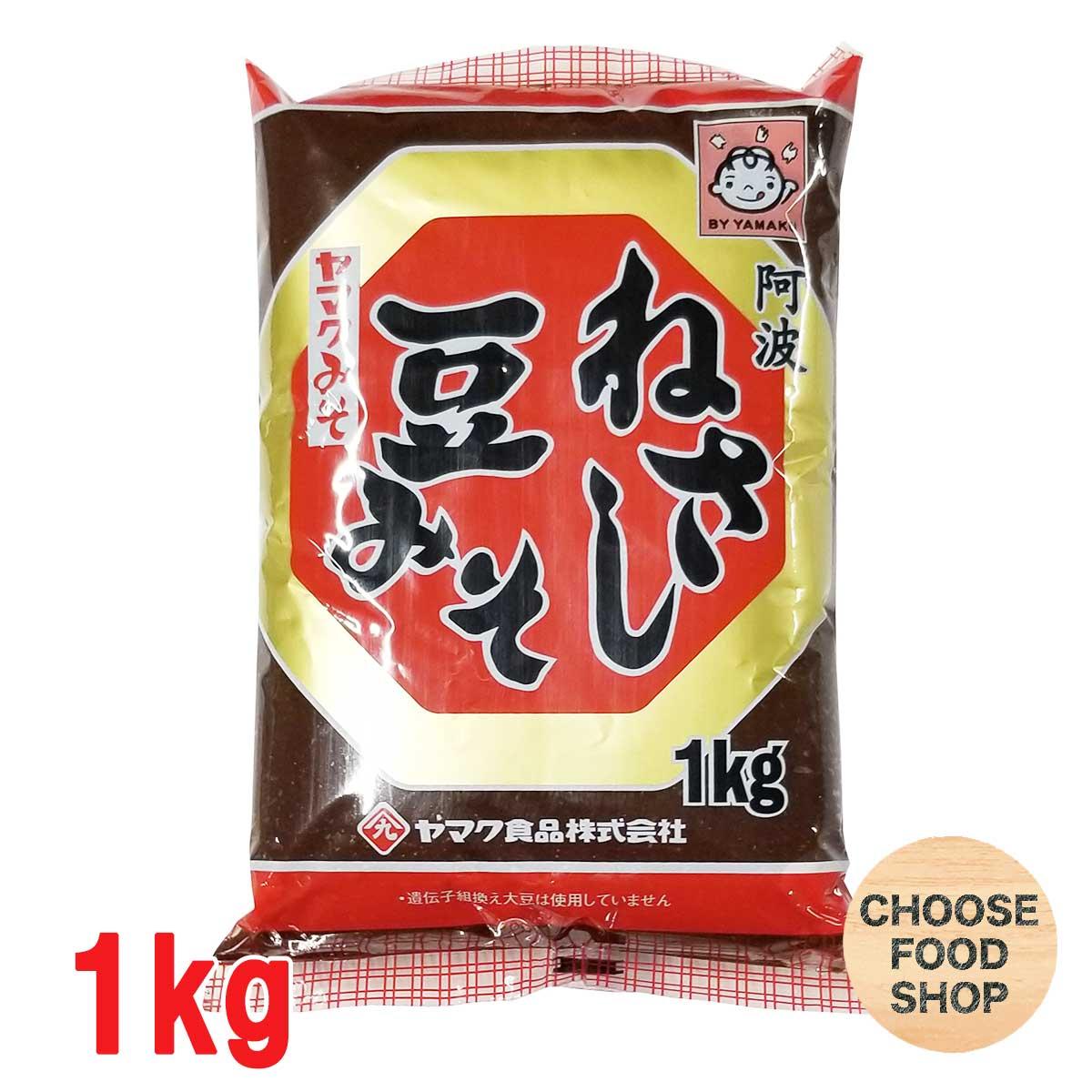 3980円以上で送料無料 大人気! 北海道のお届けはキャンセル致します ヤマク食品 ねさしみそ 地元徳島より発送 国内正規総代理店アイテム 1kg袋 豆味噌